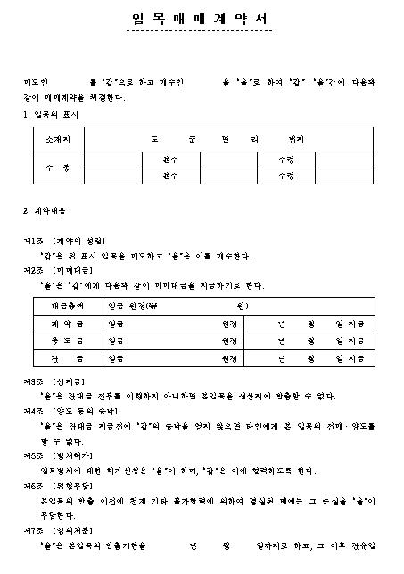 입목매매 계약서.png