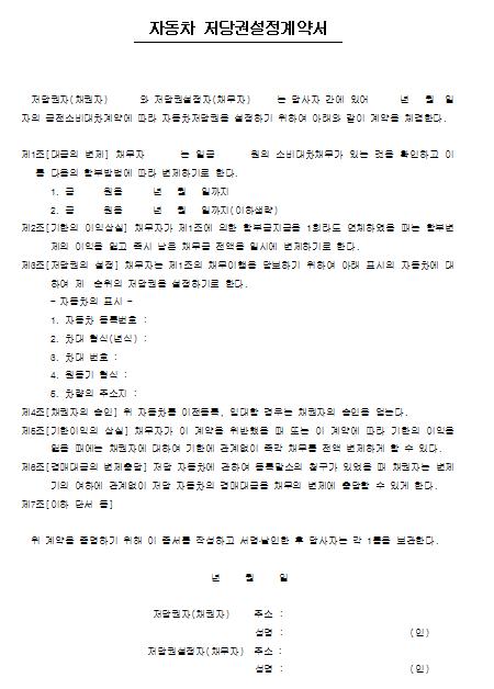 자동차 저당권설정 계약서.png