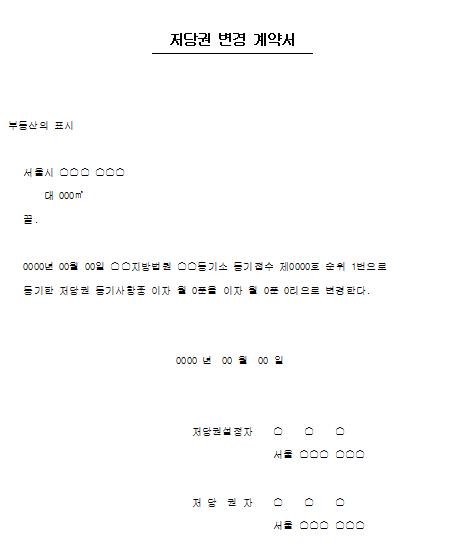 저당권 변경 계약서.png