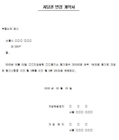 저당권 변경 계약서_이자변경.png