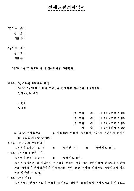 전세권 설정 계약서.png