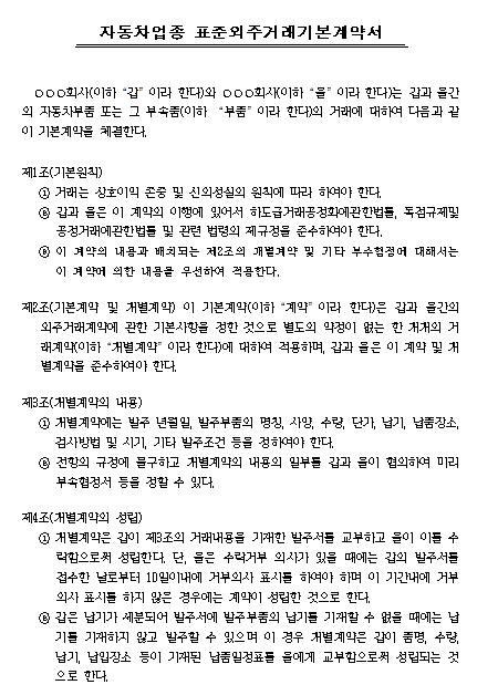 자동차업종 표준 외주거래 기본계약서.png