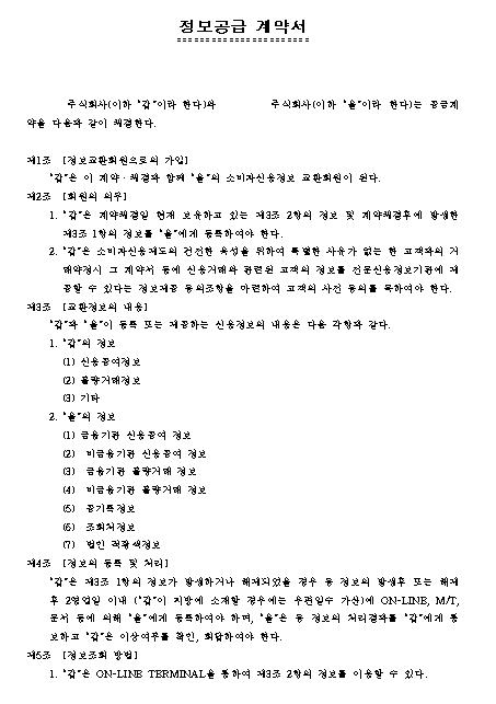정보공급 계약서.png