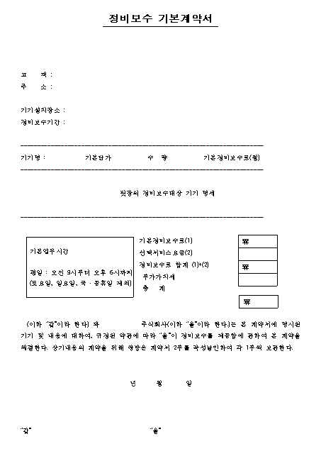 정비보수 기본계약서.png