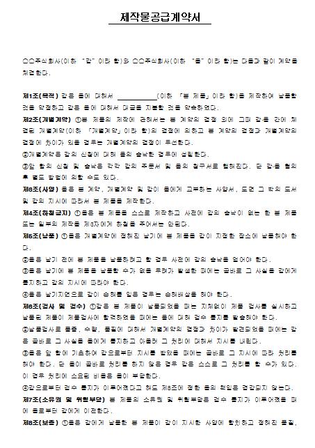 제작물 공급 계약서.png