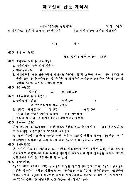 제조설비 납품 계약서.png