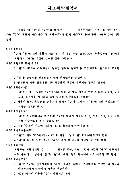 제조위탁 계약서.png