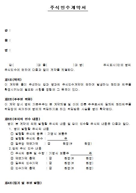 주식인수 계약서.png