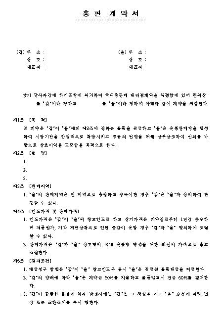 총판 계약서.png