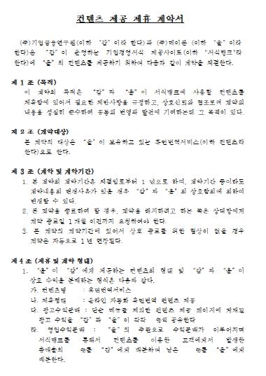 컨텐츠 제공제휴 계약서.png