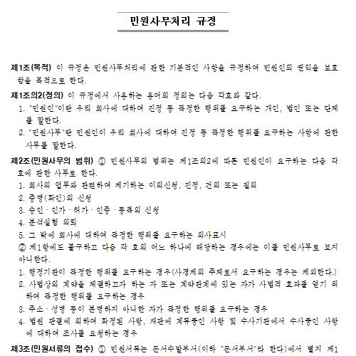 민원사무처리 규정.png
