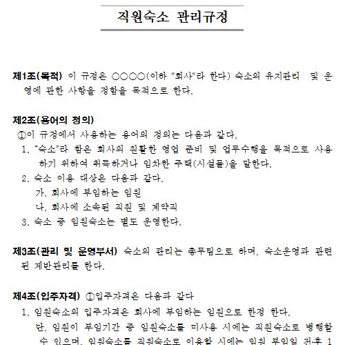 직원숙소 관리규정.png