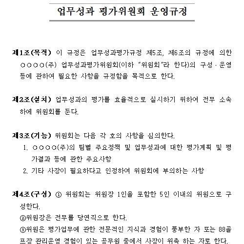 업무성과 평가위원회 운영규정.png