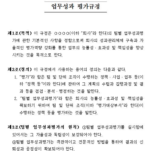 업무성과 평가규정.png