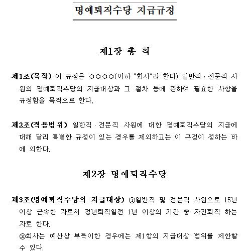 명예퇴직수당 지급규정.png