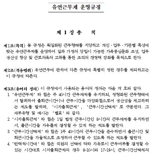 유연근무제 운영규정.png