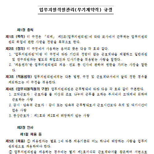 업무지원직원관리(무기계약직) 규정.png