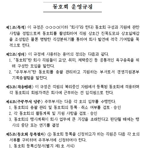 동호회 운영규정.png