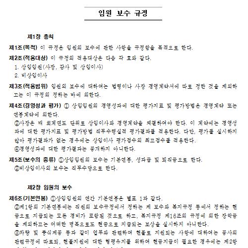 임원 보수 규정.png
