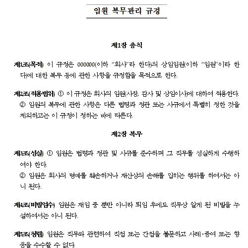 임원 복무관리 규정.png